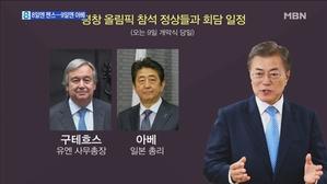 문 대통령, '평창 정상급 회담' 돌입…8일 펜스·9일 아...