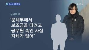 장시호, 항소심에서 혐의 강력 부인