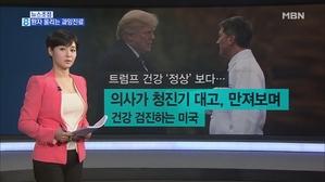 김주하의 2월 2일 뉴스초점-환자 울리는 과잉진료