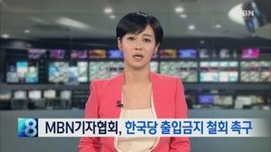 MBN 기자협회, 자유한국당 'MBN 출입금지' 철회 촉구