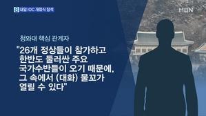 문 대통령, 내일 IOC 총회 개회식 참석…평창 외교' 돌입