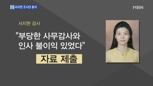 서지현 검사 조사단 출석…검찰