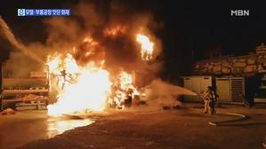 주말 전국 곳곳서 화재…1명 사망·8명 부상