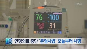 [뉴스8 단신] 오늘부터 '존엄사법' 시행…시행기관 1.8% 불과