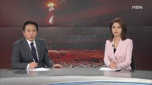 2월 4일 MBN뉴스8 클로징