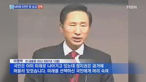 [단독] 다스 자회사, MB에 의문의 5천만 원 송금
