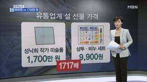 [숫자뉴스] 9900원 vs 1700만 원