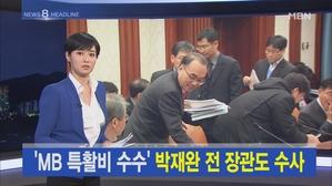 김주하 앵커가 전하는 2월 6일 MBN 뉴스8 주요뉴스