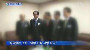'강원랜드' 수사외압 놓고 충돌…전담 수사단 출범
