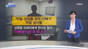 김주하의 2월 6일 뉴스초점-막말 검사