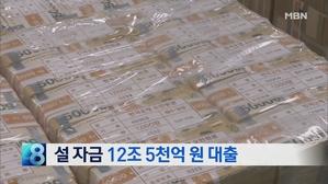 [뉴스8 단신] 설 자금 12조 5천억 원 대출