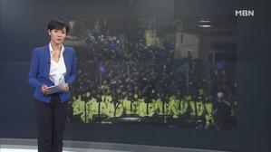 김주하의 2월 6일 '이 한 장의 사진'