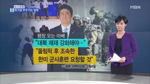 김주하의 2월 8일 뉴스초점-위기설 부추기는 일본