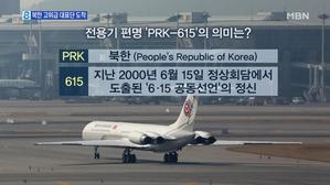 김여정 등 북측 고위급 대표단, 인천공항 통해 방남