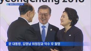 문 대통령, 김영남과 악수…