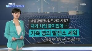 김주하의 2월 9일 뉴스초점-비리온상 한전 태양광 사업