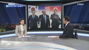 [뉴스추적] 남북정상회담 적기는 5~6월…변수는 '미국