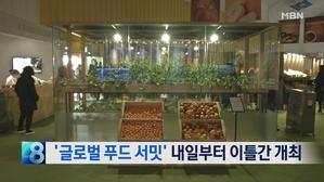 [뉴스8 단신] 평창서 '글로벌 푸드 서밋' 개최…미래 먹거리 산업 전망