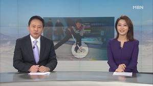 2월 11일 MBN 뉴스8 클로징