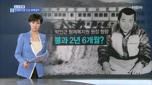 김주하의 2월 13일 뉴스초점-형제복지원 진상 밝혀질까