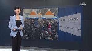 김주하의 2월 15일 '이 한 장의 사진'