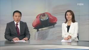 2월 17일 MBN 뉴스8 클로징