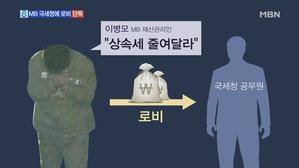 [단독] MB 차명재산 명...