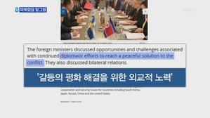 북-스웨덴 외교장관 회담 종료…내일 핀란드서 남·북·미 대...