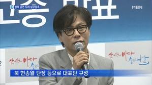 남북 20일 예술단 방북 실무협의…윤상 음악감독 내정