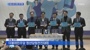 민주당 서울시장 3파전 시작…정봉주도 출마 선언
