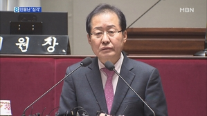 홍준표 제안 거절한 이석연…안철수는