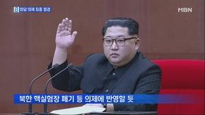 남북정상회담 D-5…문 대통령, 의제 최종 점검