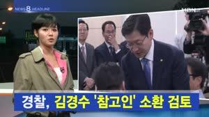 김주하 앵커가 전하는 4월 26일 MBN 뉴스8 주요뉴스