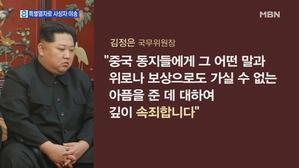 김정은, 사고수습 '파격'...