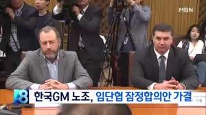 [뉴스8 단신] 한국GM 노조, 임단협 잠정합의안 가결…6...
