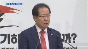 북 로동신문 홍준표 원색 ...