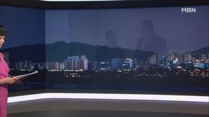 김주하 앵커가 전하는 6월 1일 MBN 뉴스8 주요뉴스