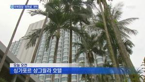 미북회담 '리허설' 샹그릴라대화 개막…비핵화 방안 논의