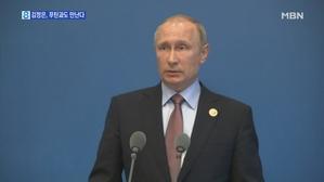 북러 정상회담 개최 합의…푸틴, 김정은에 친서 전달