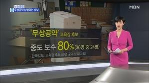 김주하의 6월 1일 뉴스초점-무상공약 남발하는 후보