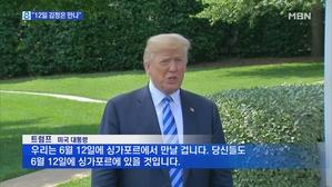 김영철 만난 트럼프