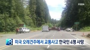 [뉴스8 단신] 미국 오레건 주에서 교통사고…한국인 4명 ...
