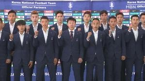 축구대표팀 출국…