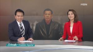 MBN뉴스8 6월 3일 클로징
