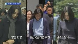 이번엔 '밀수 혐의' 소환…3번째 고개 숙인 조현아