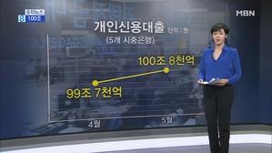 [숫자뉴스] 100조