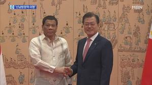 한·필리핀 정상회담