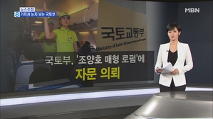 김주하의 6월 5일 뉴스초점-기득권 눈치 보는 국토부