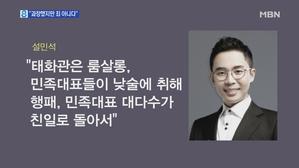 설민석 손병희 비하 무혐의…
