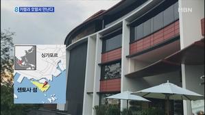 미북 '세기의 담판' 장소는 '센토사 섬 카펠라 호텔'